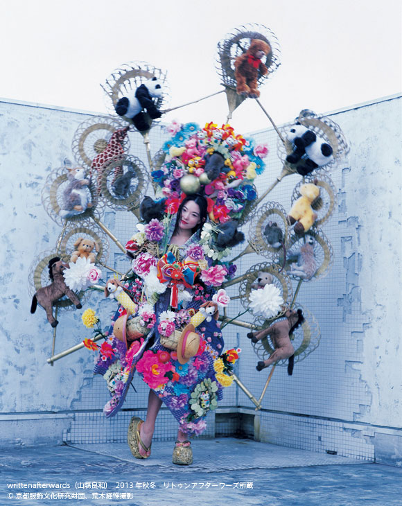 Future Beauty 日本ファッション...